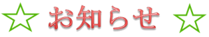 oshirase_2_1
