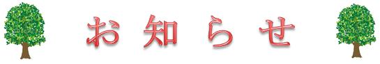 oshirase_2_4