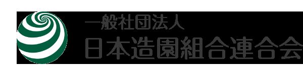 一般社団法人日本造園組合