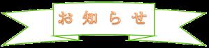oshirase_1_3